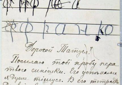 Перша сторінка листа Ольги Франко до Івана Франка з допискою Андрія Франка
