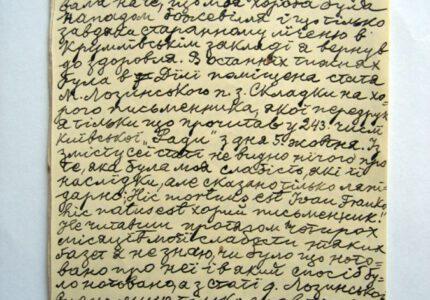"""Рукопис """"Історія моєї хвороби"""""""