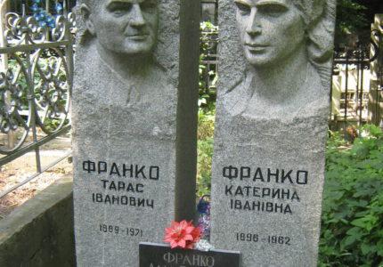 Могила Тарас і Катерини Франків
