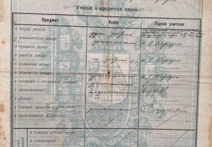 Свідоцтво Тараса Франка про закінчення 2 класу Академічної гімназії
