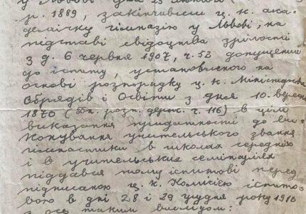 Свідоцтво Тараса Франка про складання учительського іспиту з гімнастики
