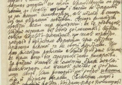 Перша сторінка праці П. Франка «Пласт»
