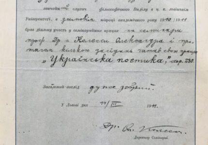 Свідоцтво Тараса Франка про участь у семінарі професра Олександра Колеси