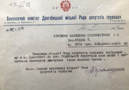 Лист до Тараса Франка від Виконавчого комітету Дрогобицької міської Ради