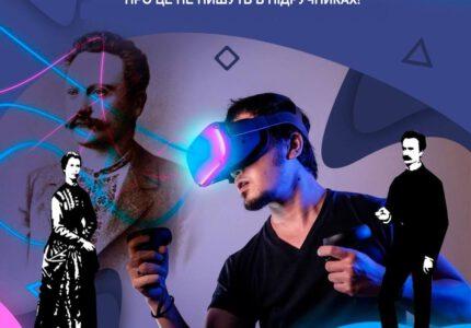 Не виходячи з дому: віртуальна прогулянка музеєм родини Івана Франка