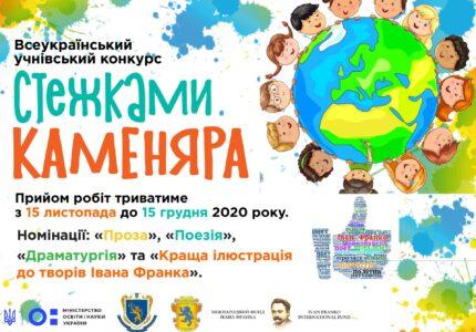Всеукраїнський учнівський конкурс «Стежками Каменяра»