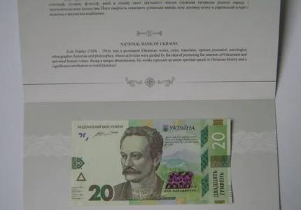 Пам'ятна банкнота 20 гривень
