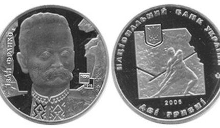 """Ювілейна монета """"Іван Франко"""""""