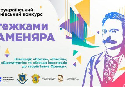"Фонд Франка завершив приймати роботи на конкурс ""Стежками Каменяра"""