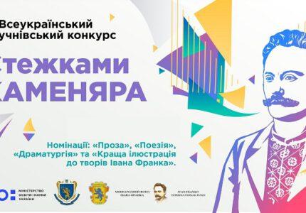 Названо імена переможців Всеукраїнського учнівського літературно-мистецького конкурсу «Стежками Каменяра»