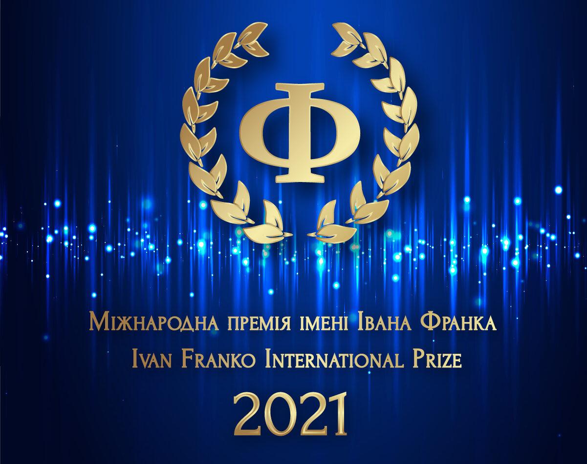 В Україні стартував прийом робіт на Міжнародну премію ім. Івана Франка