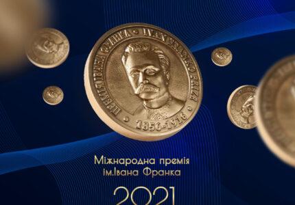 FrankoPrize-2021: визначено номінантів Премії
