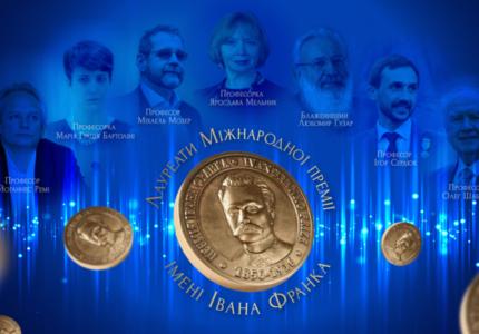 Лауреати Міжнародної премії імені Івана Франка: хто вони?