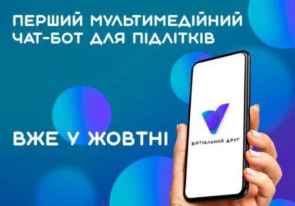 В Україні з'явиться унікальний віртуальний друг для підлітків